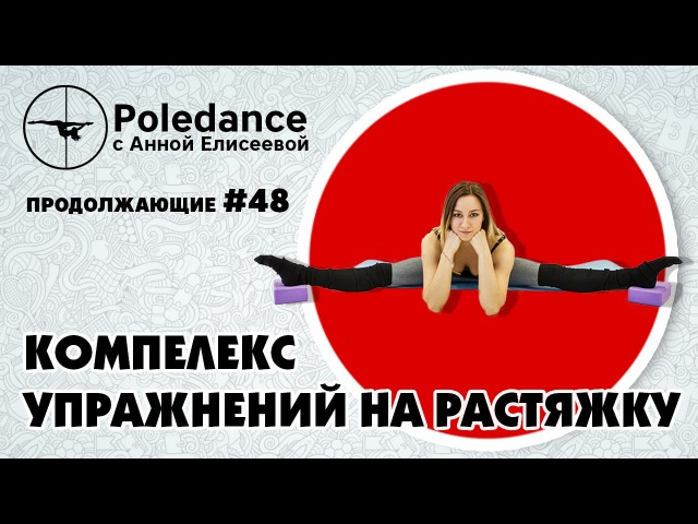 Pole dance с Анной Елисеевой 48 Комплекс упражнений на растяжку