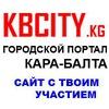 KBCITY.KG городской портал Кара-Балта