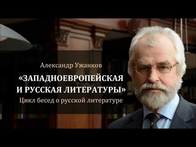 Западноевропейская и русская литературы Вторая беседа с проф А Н Ужанковым