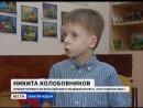 Ученик студии детского творчества Фантазия Никита Колобовников победитель медиаконкурса Русский космос