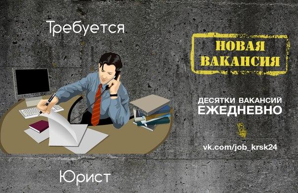 требуется юрист красноярск удаленная работа