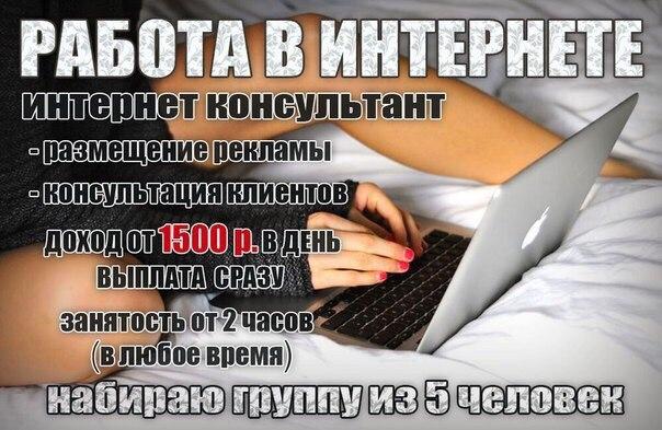 ежедневная оплата вакансии москва фриланс