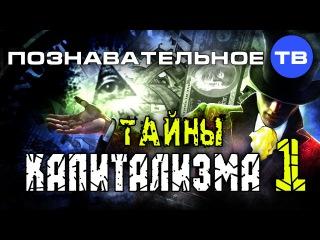 Тайны капитализма 1 (Познавательное ТВ, Валентин Катасонов)