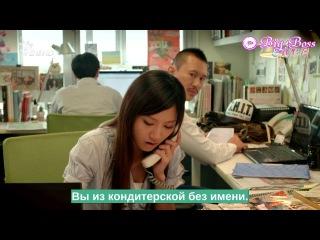 Big Boss Кондитерская без имени Amour et Patisserie 07 14 русские субтитры