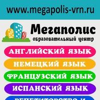 Логотип Школа МЕГАПОЛИС / Английский в Воронеже