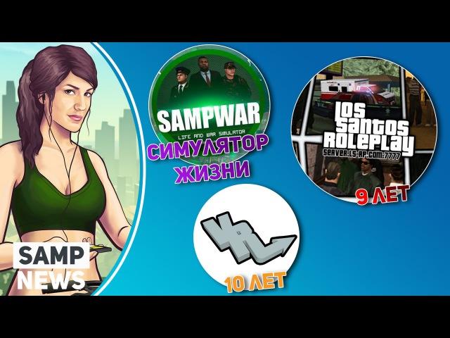 SampNews 15 SAMPWAR Valakas RolePlay Los Santos RolePlay