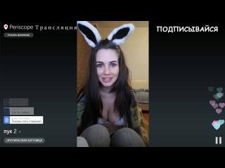 Наташа Веретенникова Слив
