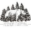 Лесной Патруль. Кемерово