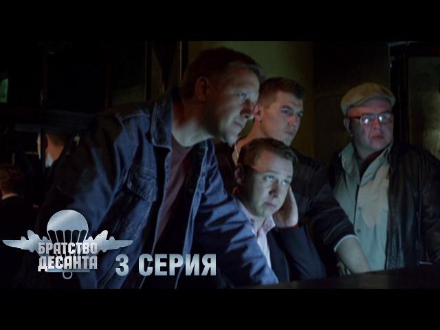Братство десанта 3 серия Остросюжетный боевик 2018 История о мужской дружбе