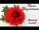 Брошь Хризантема канзаши из атласных лент. Мастер класс. Chrysanthemum Brooch of satin ribbons
