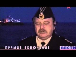 Горькая правда гибели АПЛ Курск.