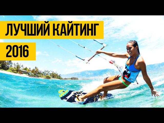 ЛУЧШИЙ КАЙТИНГ 2016 Экстремальные трюки кайтсерфинг прыжки и кайтбординг