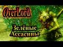 Прохождение Overlord Raising Hell Повелитель Восстание Ада - часть 7 - Зелёные Ассасины