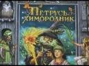 Огляд нових українських книжок пригодницького жанру