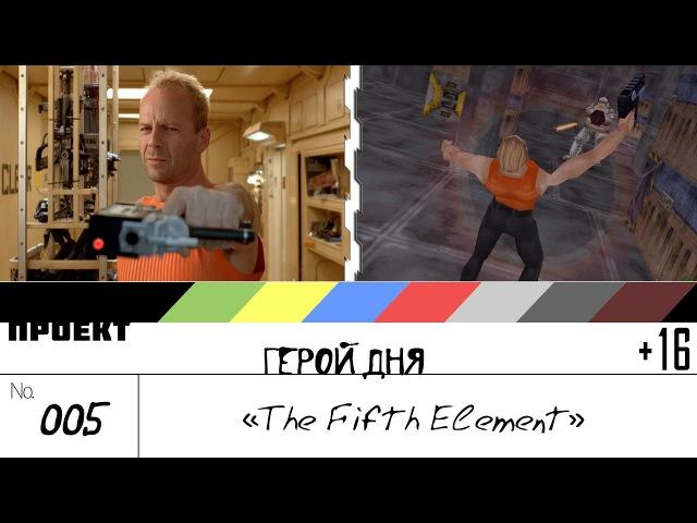 The Fifth Element - [шоуГеройДня] 005 1