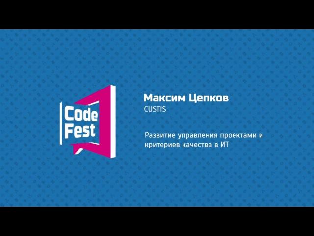 PM Максим Цепков. CUSTIS. Развитие управления проектами и критериев качества в ИТ