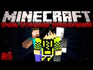 Minecraft Очень Страшные Приключения! #6 - Что за!