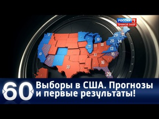 60 минут. Выборы в США начались. Прогнозы аналитиков и первые результаты. От
