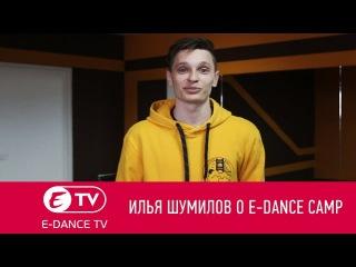 Илья Шумилов о E-DANCE CAMP | E-DANCE Уфа