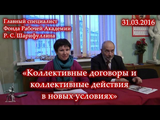Шарифуллина Р. С. Коллективные договоры и коллективные действия в новых условиях. (31.03.2016)