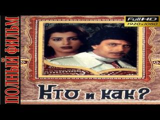 Кто и как | Митхун Чакраборти  (Индия) |фильм | Full Bollywood Movie |  Болливуд фильмы русский |