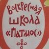 Воскресная школа ПАТМОС