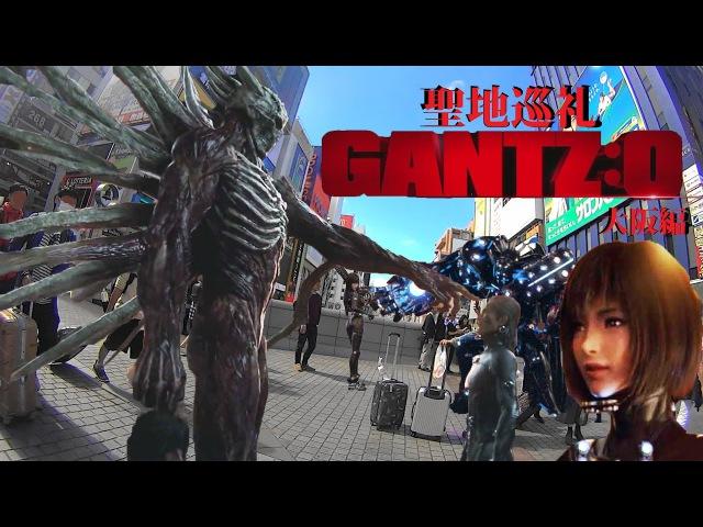 GANTZ:O 3DCG&3次元 聖地巡礼大阪編 ドレスコーズ 人間ビデオ Re:make