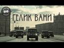 Полиграф ШарикOFF Гелик Вани ПРЕМЬЕРА КЛИПА 2016