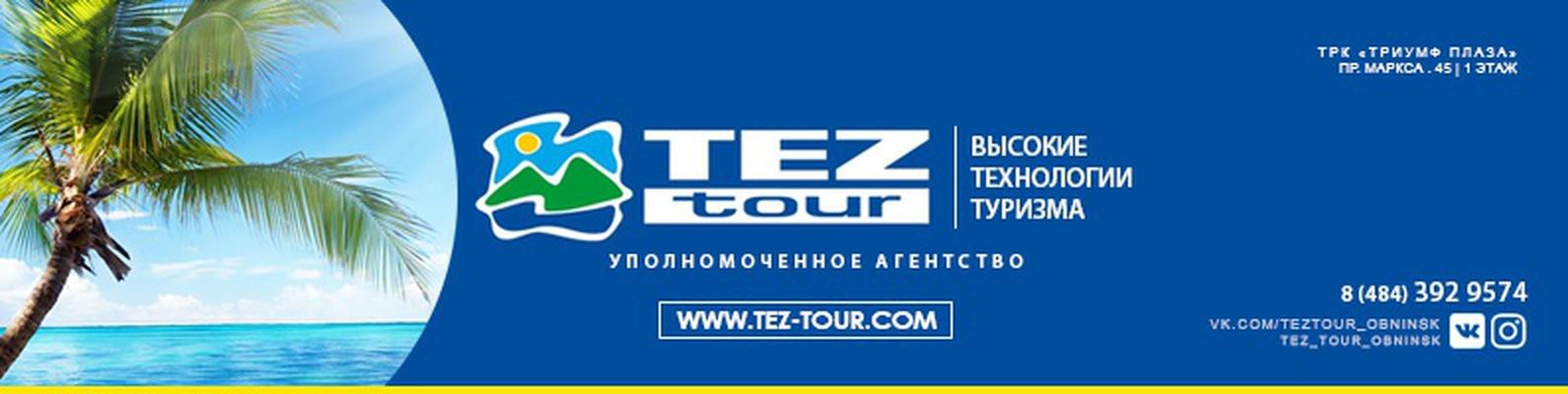 Tes тур туристическая компания официальный сайт сайт вит строительная компания