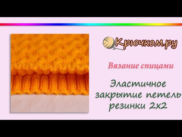 Эластичное закрытие петель резинки 2х2