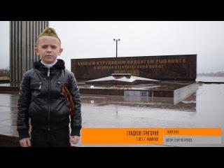 Дети о Победе. Гладков Григорий - Памятник