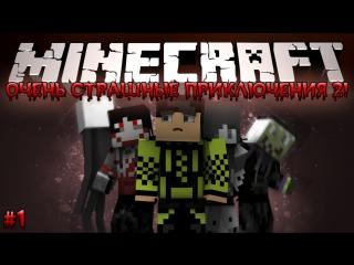 Minecraft Очень Страшные Приключения 2! #1 - НАЧАЛО БЕЗУМИЯ!