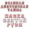 Великая Дивеевская Тайна - Пасха Святой Руси