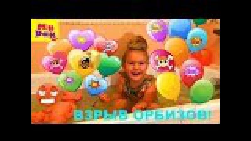 Бэби Берн и Воздушные Шарики с Орбизами в Ванной★VLOG★Baby Born and Ballons with Orbize in Bath