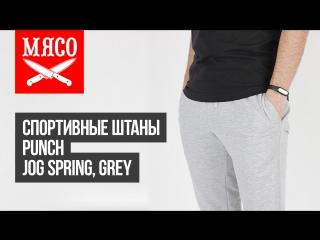Спортивные штаны punch jog spring, grey. обзор
