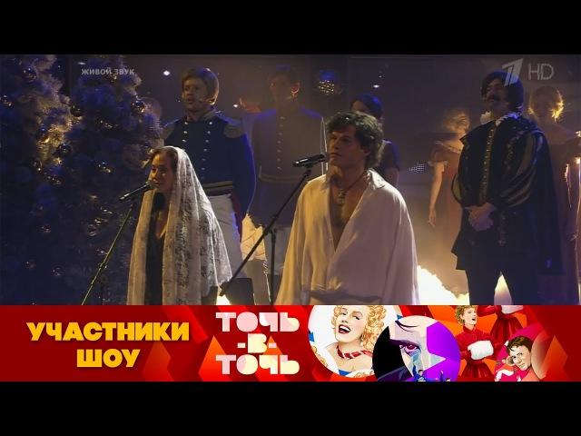Евгений Дятлов Николай Караченцов Тыменя нарассвете разбудишь Точь в точь Суперсезон