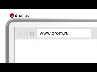 Drom.ru Теперь объявления с отчетом ГИБДД