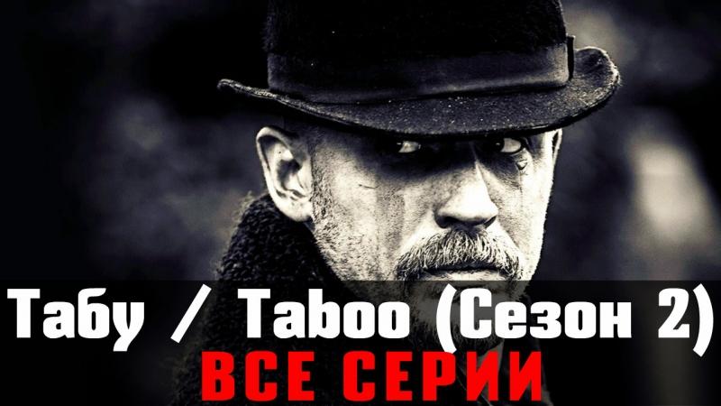 Табу Taboo 1 СЕРИЯ АНОНС Сезон 2 ВСЕ СЕРИИ ДАТА ВЫХОДА
