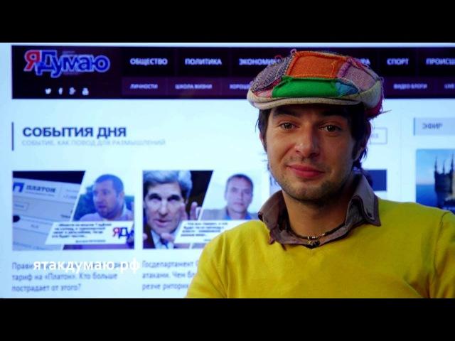 Павел Баршак Бояться ли роботов ЯтакДУМАЮ