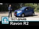 Ravon R2 тест драйв Равон Р2
