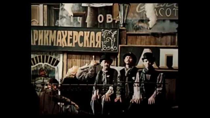12 Стульев Уездный город N Марк Захаров