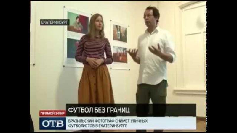 Футбол без границ Кайо Вилелы сюжет ОТВ