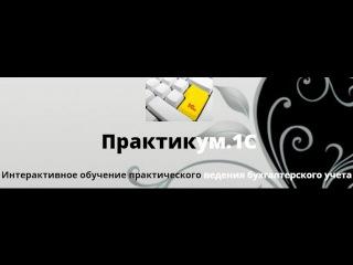 """Экспресс-видео """"Основные средства. Амортизация основных средств"""""""