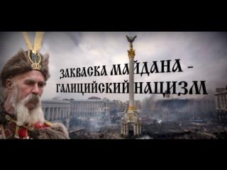 Закваска украинского Майдана – галицийский нацизм