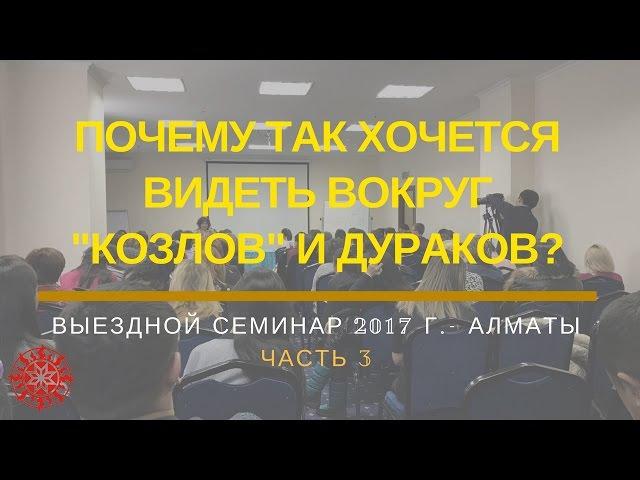 Семинары_в_2017_году. Часть 3 - Выездной семинар в Алматы с Галиной Калиловой.