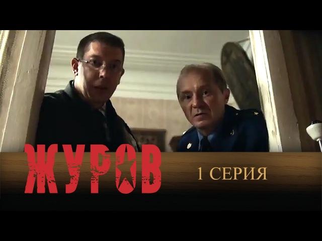 Журов 2009 1 Серия