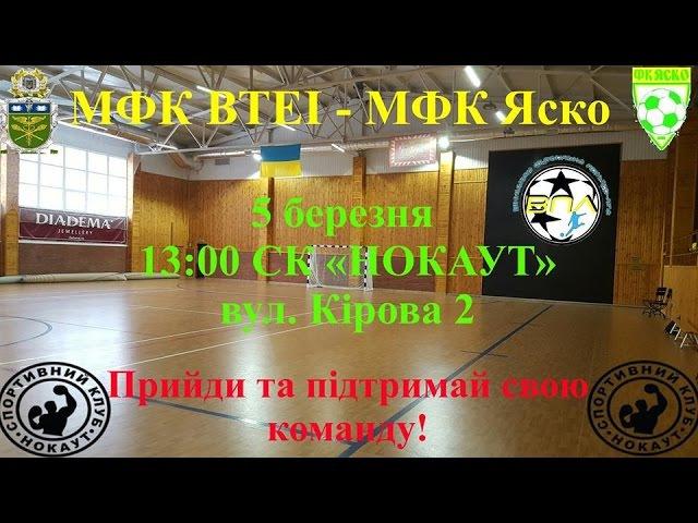МФК ВТЕІ 7-5 МФК Яско