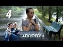 Апофегей 4 серия Драма экранизация 2013 @ Русские сериалы