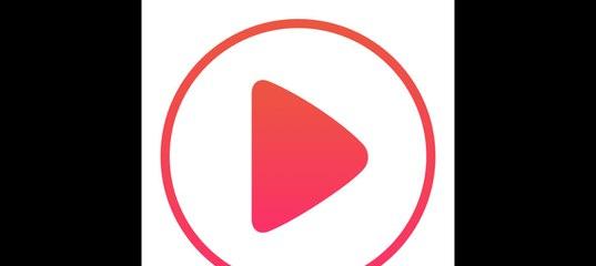 ВКонтакте Музыка Слушай Любимую Музыку Бесплатно on the App Store