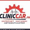 CLINICCAR.RU - автозапчасти по низким ценам